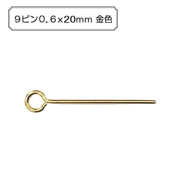 手芸金具 『9ピン 0.6x20mm 5g 金色』