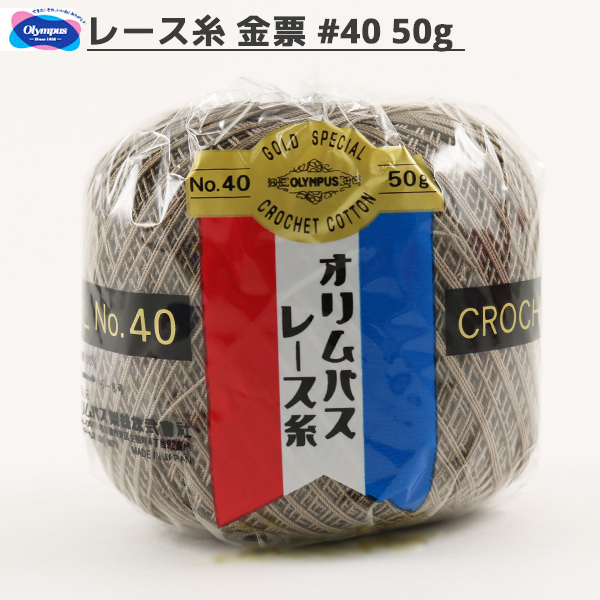 レース糸 『オリムパスレース糸 金票 #40 50g 815番色』 Olympus オリムパス オリンパス