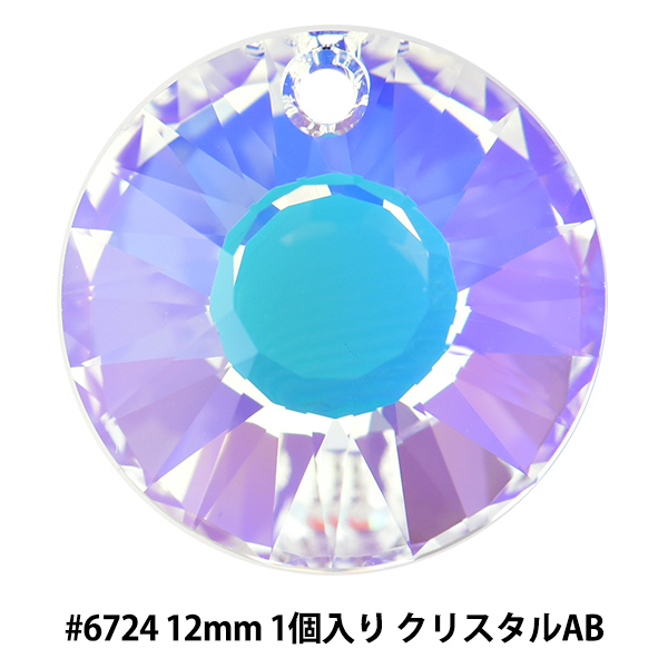 【スワロフスキー最大30%オフ】 スワロフスキー 『#6724 Sun pendant クリスタル/AB 12mm 1粒』 SWAROVSKI スワロフスキー社