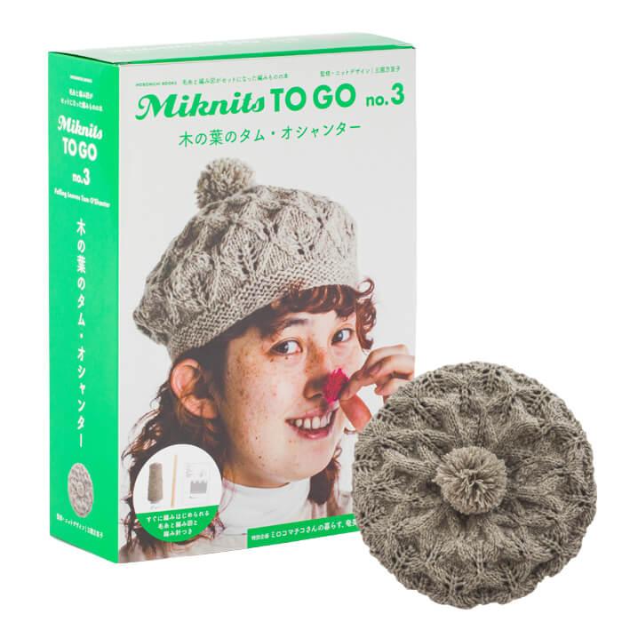 編み物キット 『Miknits TO GO 木の葉のタム・オシャンター グレー』