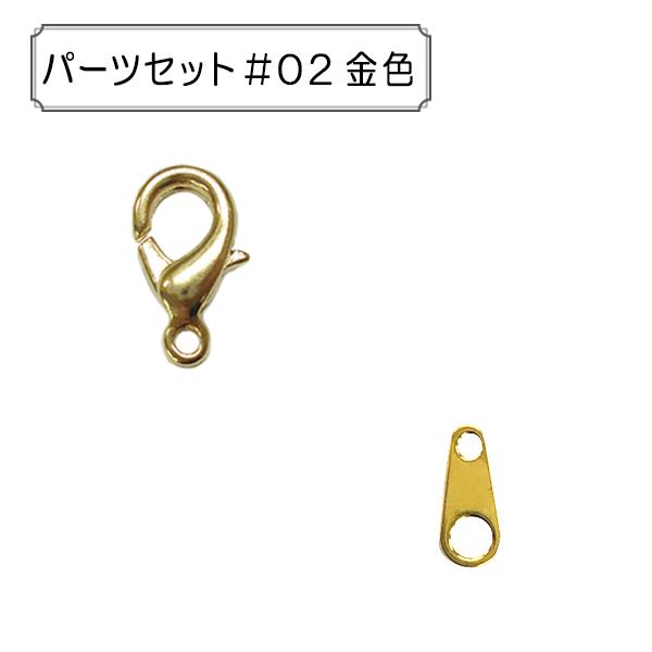 手芸金具 『パーツセット #02 金色』