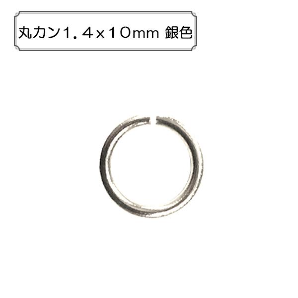 手芸金具 『丸カン1.4x10mm 銀色』