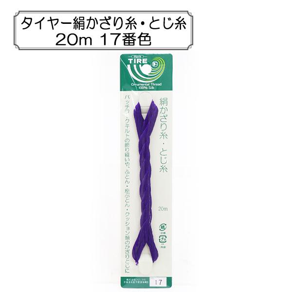 手縫い糸 『タイヤー絹かざり糸・とじ糸 20m 17番色』 Fujix フジックス