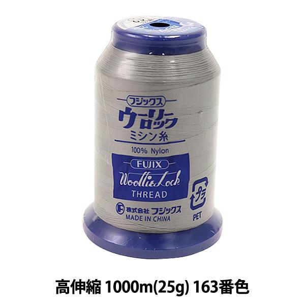 ロックミシン用ミシン糸 『ウーリーロック 高伸縮 1000m(25g) 163番色』 Fujix(フジックス)