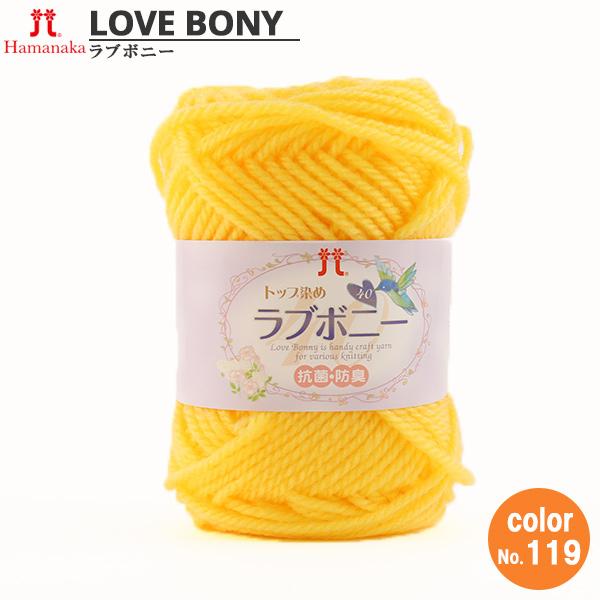 毛糸 『トップ染め ラブボニー 105番色』 Hamanaka ハマナカ