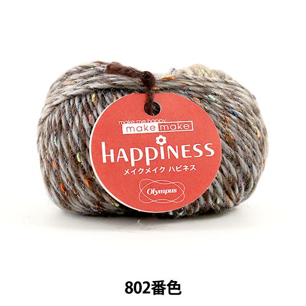 秋冬毛糸 『make make HAPPINESS (メイクメイク ハピネス) 802番色』 Olympus オリムパス