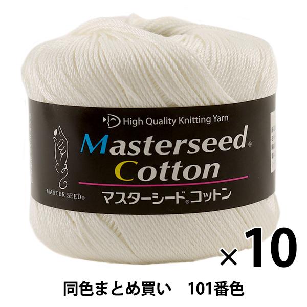 【10玉セット】春夏毛糸 『Masterseed Cotton(マスターシードコットン) 101番色』 DIAMONDO ダイヤモンド【まとめ買い・大口】