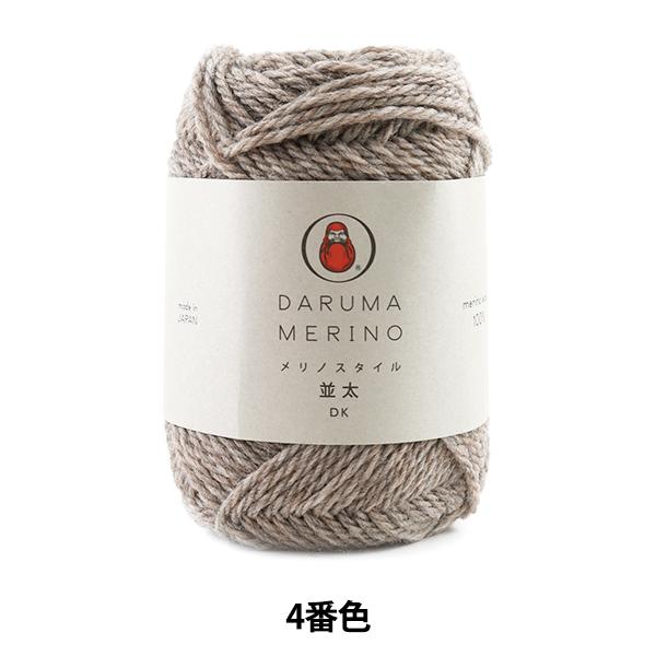 秋冬毛糸 『Merino Style (メリノスタイル) 並太 4 (ベージュ) 番色』 DARUMA ダルマ 横田