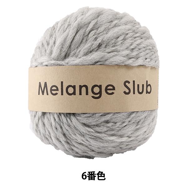 秋冬毛糸 『Melange Slub (メランジスラブ) 6番色』 DARUMA ダルマ 横田