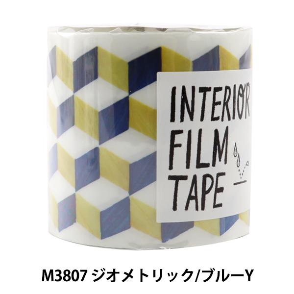 手芸テープ 『decolfa (デコルファ) インテリアフィルムテープ M3807 ジオメトリック ブルーY』