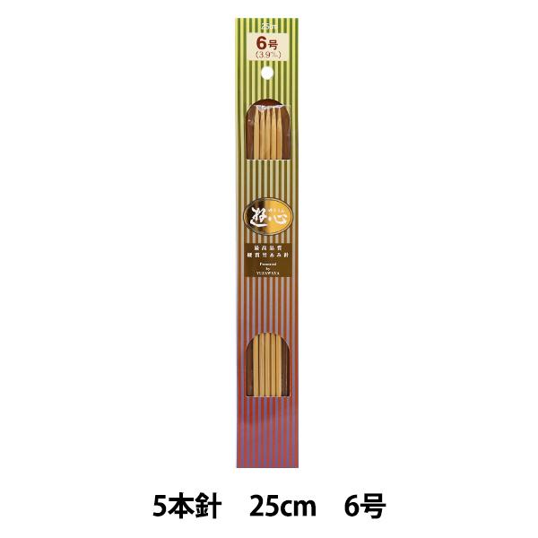 編み針 『硬質竹編針 5本針 25cm 6号』 YUSHIN 遊心【ユザワヤ限定商品】