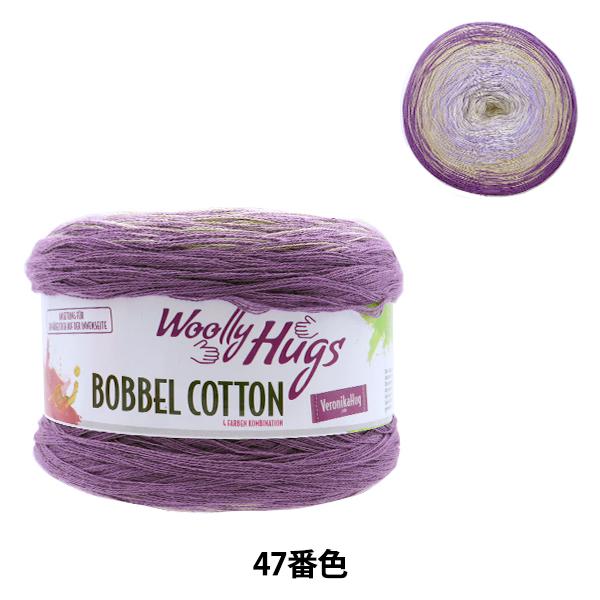 春夏毛糸 『BOBBEL COTTON (ボッベルコットン) 47番色』 Woolly Hugs ウーリーハグズ