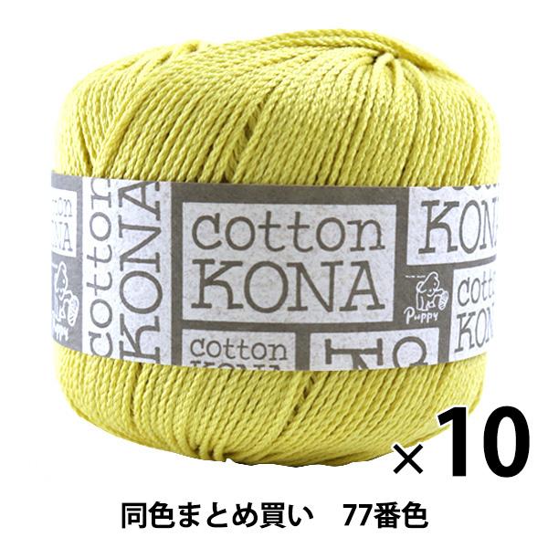 【10玉セット】春夏毛糸 『Cotton KONA(コットンコナ) 77番色』 Puppy パピー【まとめ買い・大口】