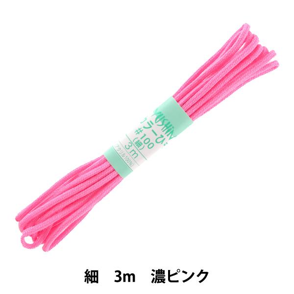 手芸ひも 『カラーひも (細) 濃ピンク 63』 YUSHIN 遊心【ユザワヤ限定商品】