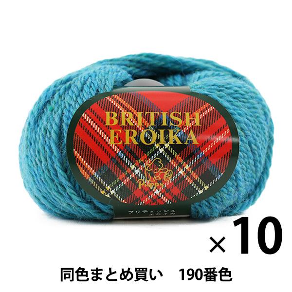 【10玉セット】毛糸 『BRITISH EROIKA(ブリティッシュエロイカ) 190番色』 Puppy パピー【まとめ買い・大口】