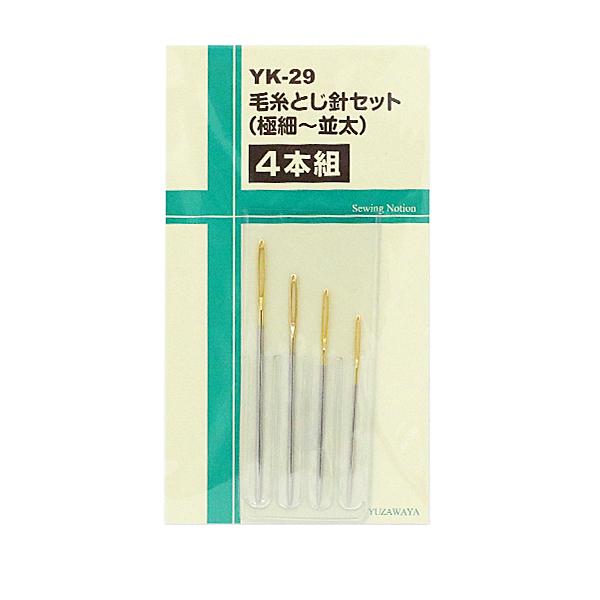 とじ針 『毛糸とじ針セット 極細〜並太 4本組 YK-29』【ユザワヤ限定商品】