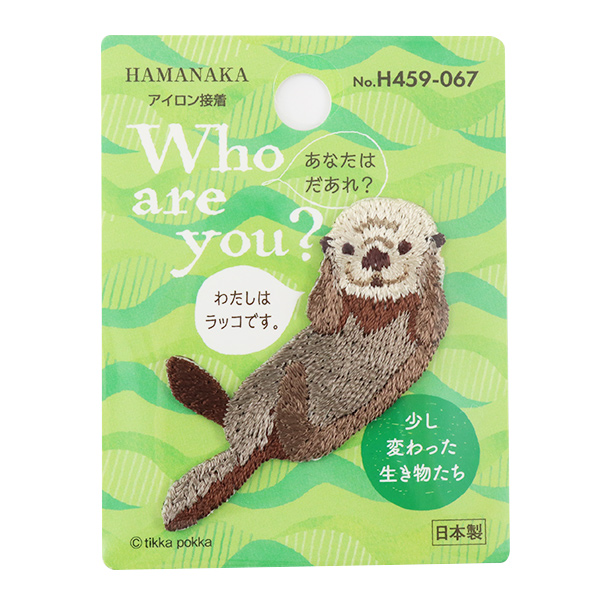 ワッペン 『Who Are You? (フーアーユー?) ラッコ H459-067』 Hamanaka ハマナカ