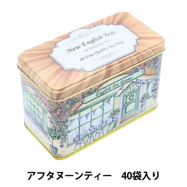 茶葉 『New English Tea(ニューイングリッシュティー) アフタヌーンティー 40袋入り ティールーム』 東京タカラフーズ