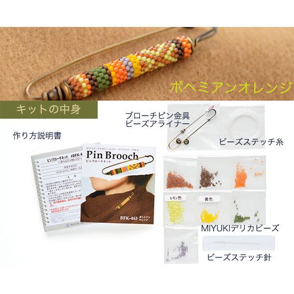ビーズキット 『ピンブローチキット ボヘミアンオレンジ BFK-463』 MIYUKI ミユキ