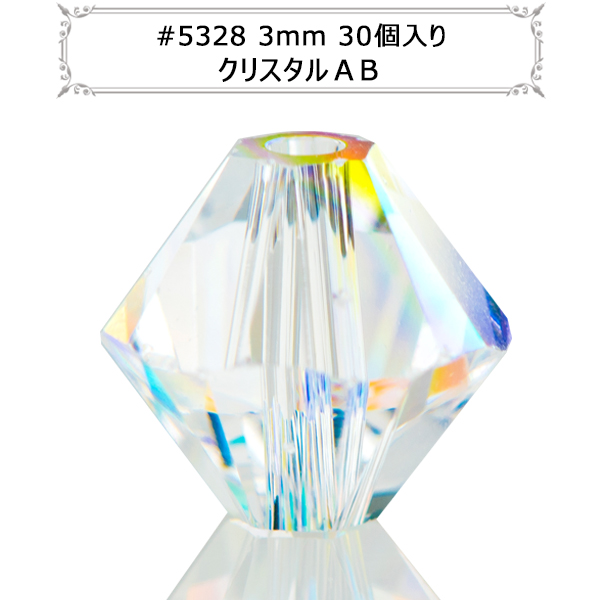 スワロフスキー 『#5328 XILION Bead クリスタル/AB 3mm 30粒』 SWAROVSKI スワロフスキー社