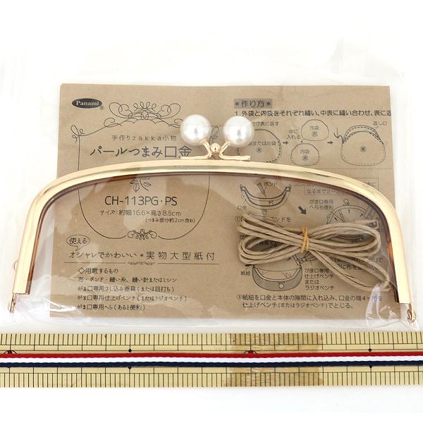 口金 『パールつまみ口金 16cmマル ゴールド CH-113PG』 Panami パナミ タカギ繊維