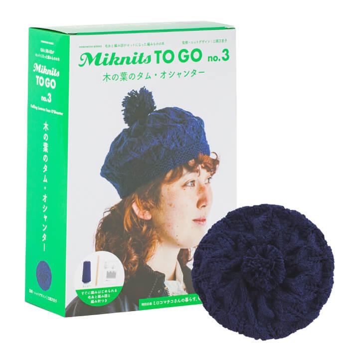 編み物キット 『Miknits TO GO 木の葉のタム・オシャンター ネイビー』
