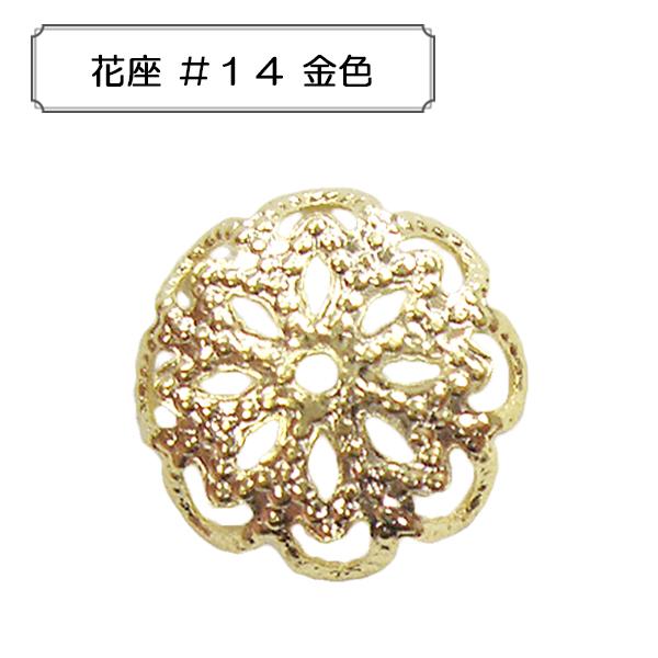 手芸金具 『花座 #14 金色』