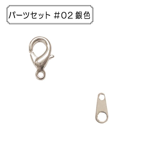 手芸金具 『パーツセット #02 銀色』