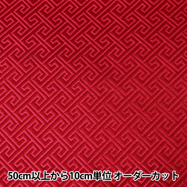 【イベントセール】 【数量5から】生地 『コスチュームチャイナドレス回字紋柄 CDC8700-K 35:赤×赤糸』【ユザワヤ限定商品】