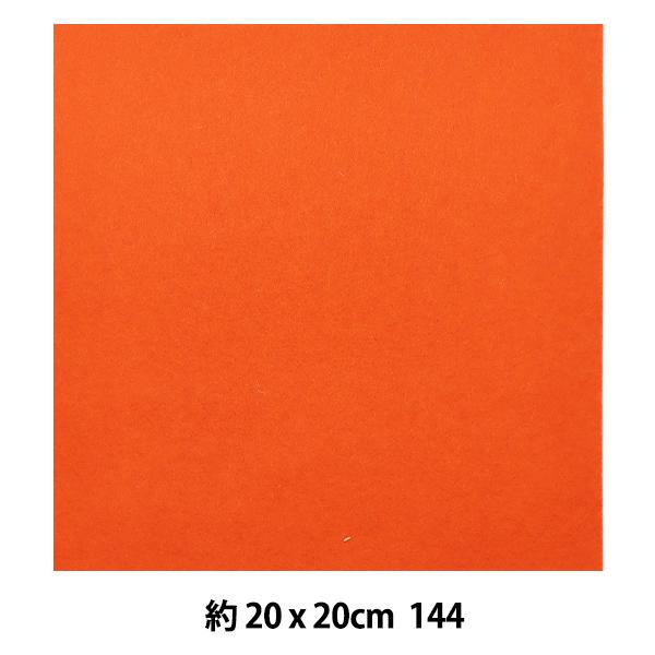 フェルト 『ミニーフェルト 20角 1mm厚 144番色』 SUN FELT サンフェルト
