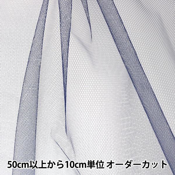 【数量5から】生地 『コスチューム40Dハードチュール ブルー』【ユザワヤ限定商品】