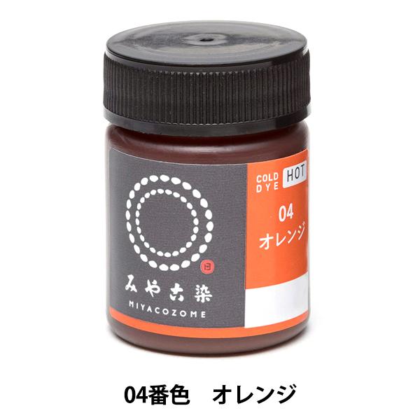染料 『COLD DYE HOT (コールダイホット) オレンジ』 KATSURAYA 桂屋