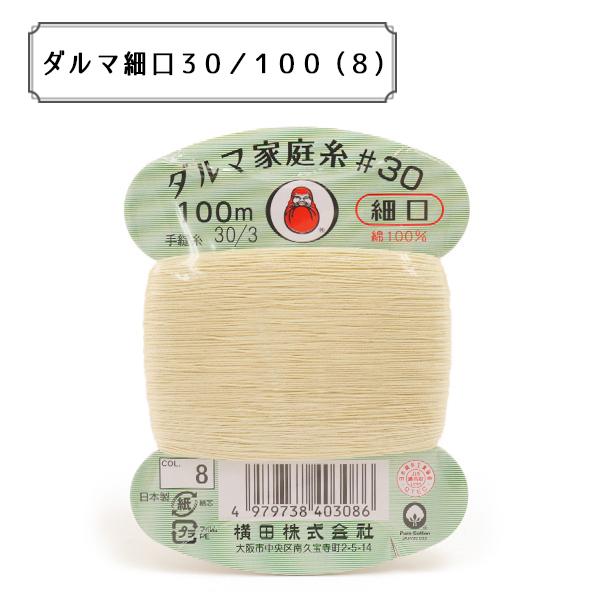 手縫い糸 『ダルマ家庭糸 #30 細口 100m 8番色』 DARUMA ダルマ 横田