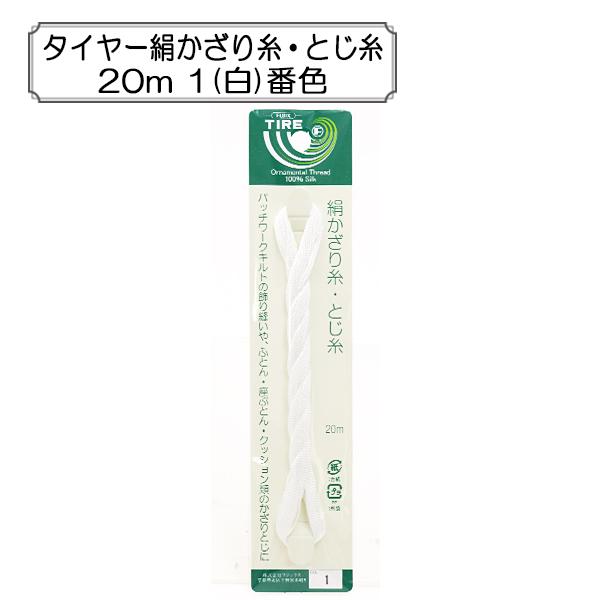 ミシン糸 『タイヤー絹かざり糸・とじ糸 20m 1(白)番色』 Fujix(フジックス)