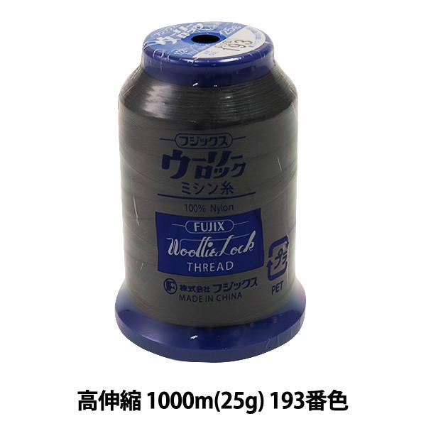 ロックミシン用ミシン糸 『ウーリーロック 高伸縮 1000m (25g) 193番色』 Fujix フジックス