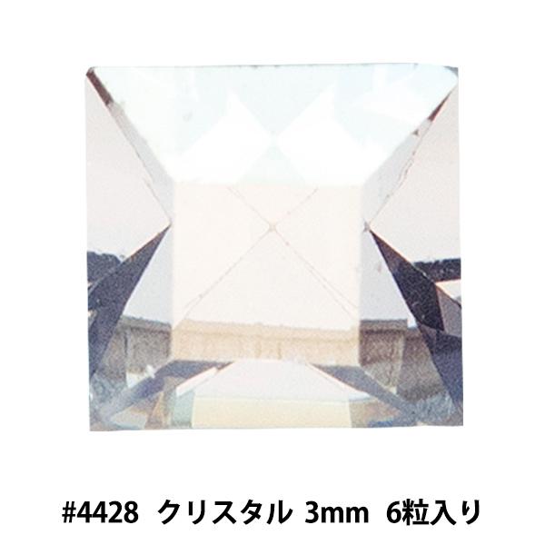 スワロフスキー 『#4428 XILION Square クリスタル 3mm 6粒』 SWAROVSKI スワロフスキー社