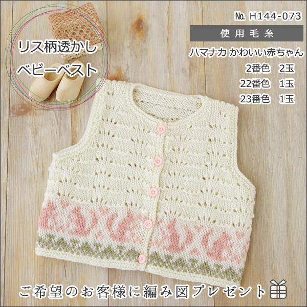 ベビー毛糸 『かわいい赤ちゃん 4番色』 Hamanaka ハマナカ