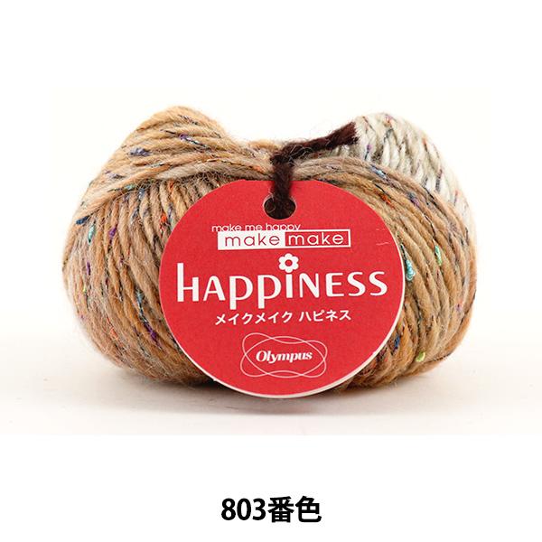 秋冬毛糸 『make make HAPPINESS (メイクメイク ハピネス) 803番色』 Olympus オリムパス