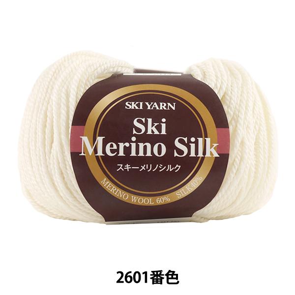 秋冬毛糸 『Ski Merino Silk (スキーメリノシルク) 2601番色』 SKIYARN スキーヤーン