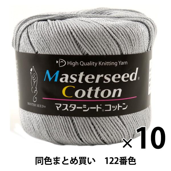 【10玉セット】春夏毛糸 『Masterseed Cotton(マスターシードコットン) 122番色』 DIAMONDO ダイヤモンド【まとめ買い・大口】