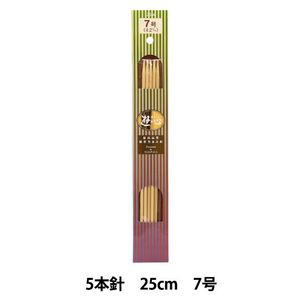 編み針 『硬質竹編針 5本針 25cm 7号』 YUSHIN 遊心【ユザワヤ限定商品】