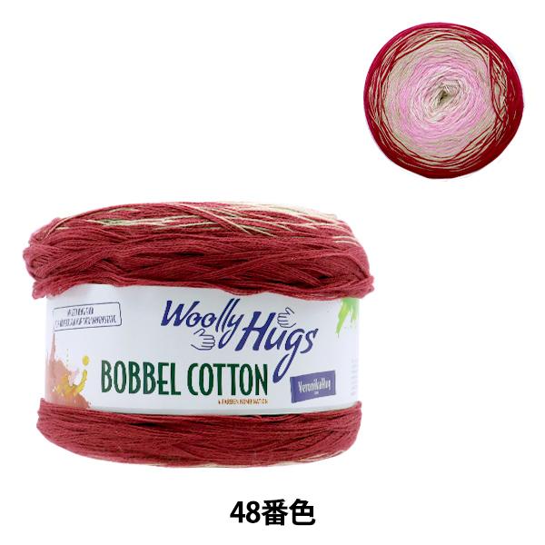 春夏毛糸 『BOBBEL COTTON (ボッベルコットン) 48番色』 Woolly Hugs ウーリーハグズ