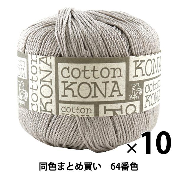 【10玉セット】春夏毛糸 『Cotton KONA(コットンコナ) 64番色』 Puppy パピー【まとめ買い・大口】