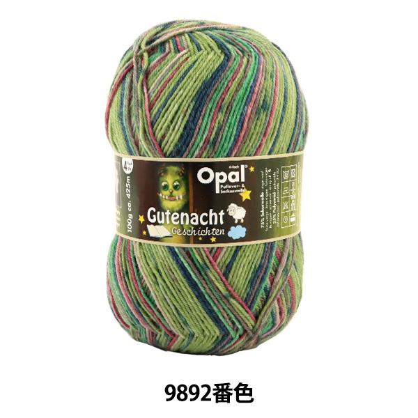 ソックヤーン 毛糸 『Gutenacht Geschichten(グーテナハト おとぎ話) 4ply 9892番色』 Opal オパール