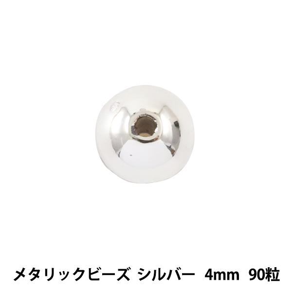ビーズ 『メタリックビーズ シルバー 4mm 90粒入り』