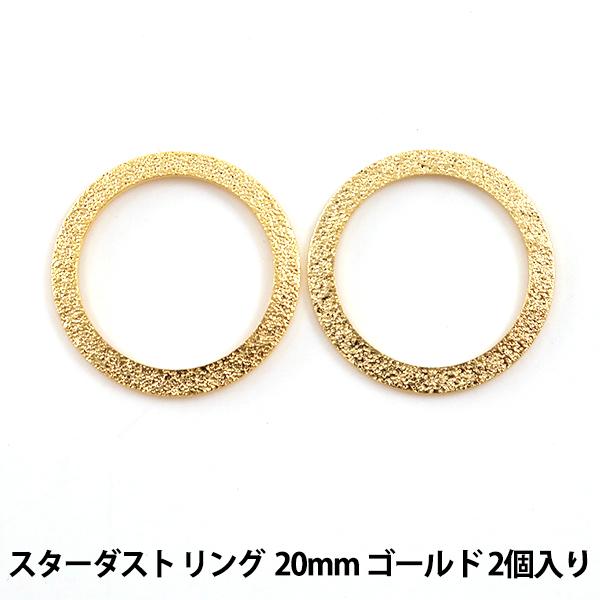 手芸金具 『スターダスト リング 20mm ゴールド 2個入』