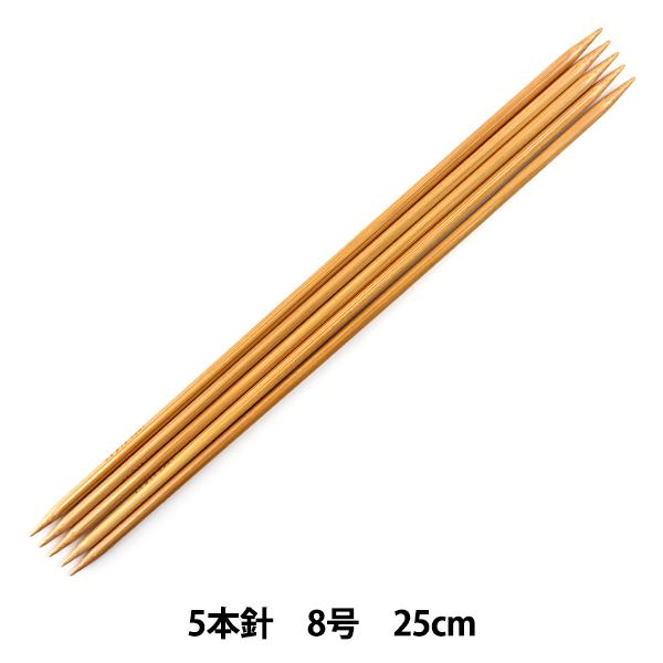 棒針 『硬質竹編針 5本針 8号』 編み針 マンセル