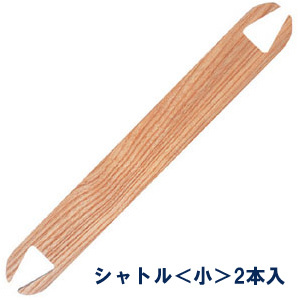 シャトル 『手織り機 咲きおり専用 40cm・60cm共通 シャトル (小) 2本入 57-959』 Clover クロバー