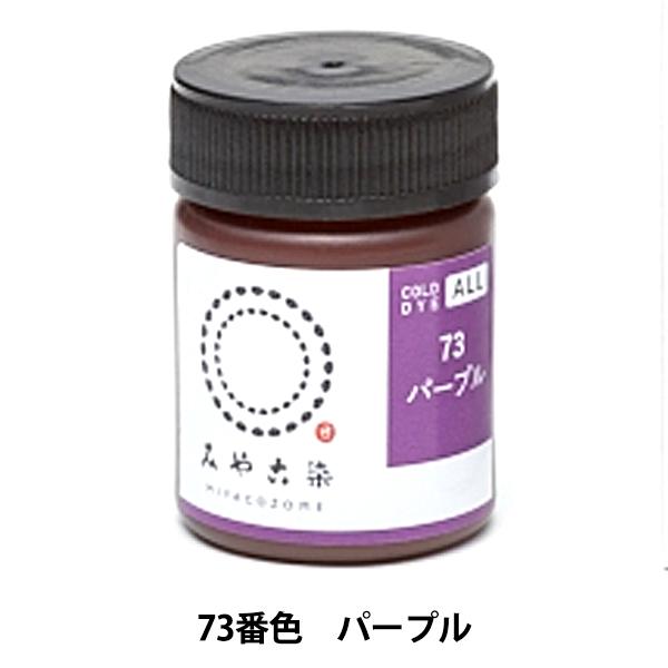 染料 『COLD DYE ALL(コールダイオール) 73パープル』 染色 みやこ染め ECO染料 粉剤