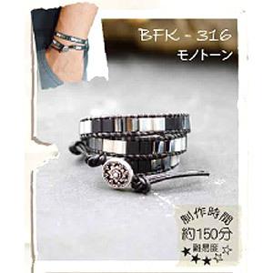 ビーズキット 『ラップブレスレット モノトーン BFK-316』 MIYUKI ミユキ